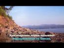 Пост шести морей. Красноярск
