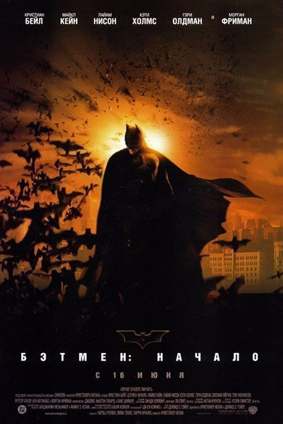 Бэтмен (трилогия Кристофера Нолана)