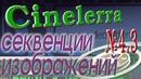Секвенции изображений в Cinelerra. Часть 3