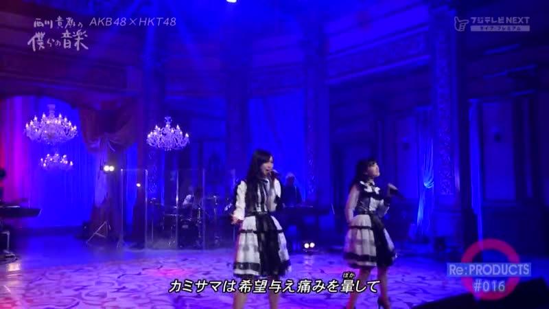 AKB48 x HKT48 Kakumei Dualism Tanaka Miku Yabuki Nako Toyonaga Aki Sakamoto Erena Oguri Yui Kuranoo Narumi