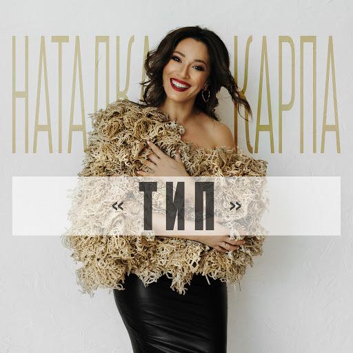 Наталка Карпа album Тип
