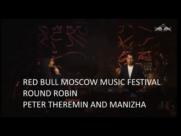 RED BULL MOSCOW MUSIC FESTIVAL - PETER THEREMIN AND MANIZHA