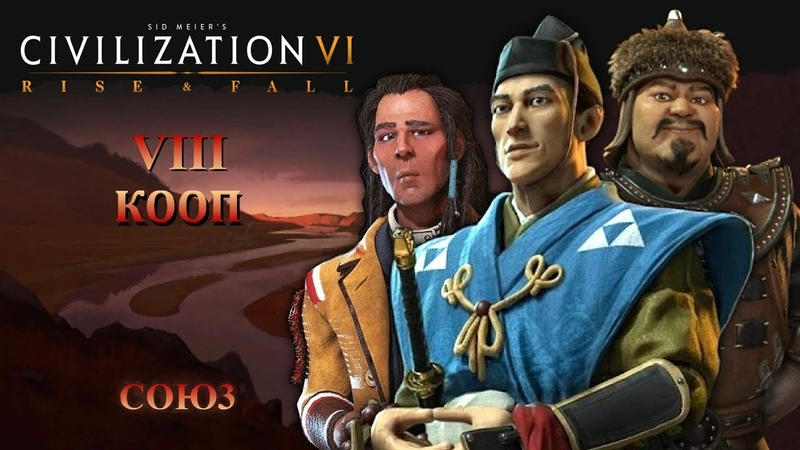 Civilization VI RISE FALL КООП с Ингой и Nox'ом 8(Божество)
