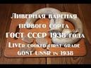 Ливерная вареная первого сорта ГОСТ СССР 1938 года Liver cooked first grade GOST USSR in 1938