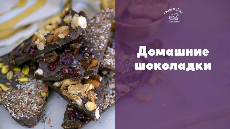 Домашний шоколад с орехами и цукатами sweet flour