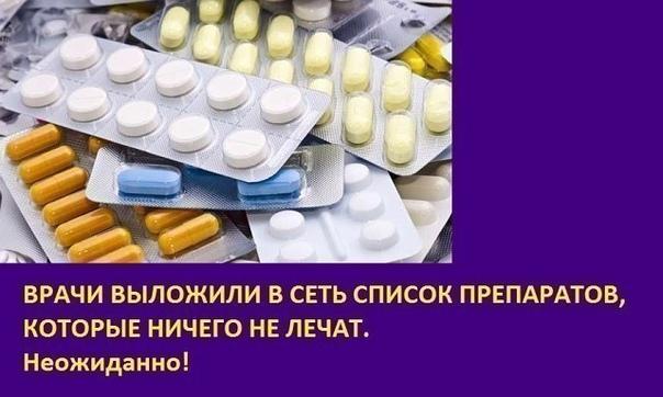 1. арбидол действующее вещество: умифеновир.другие наименования: «арпетолид», «арпефлю», «орвитол нп», «арпетол», «иммустат».советское изобретение 1974 года, не признанное всемирной организацией здравоохранения. клинические испытания препарата при