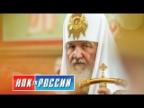 Бизнес РПЦ, золото, часы и машины... (Николай Стариков)