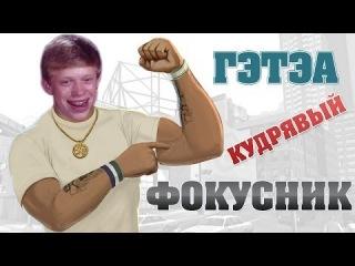 ГЭТЭА 4 - КУДРЯВЫЙ ФОКУСНИК
