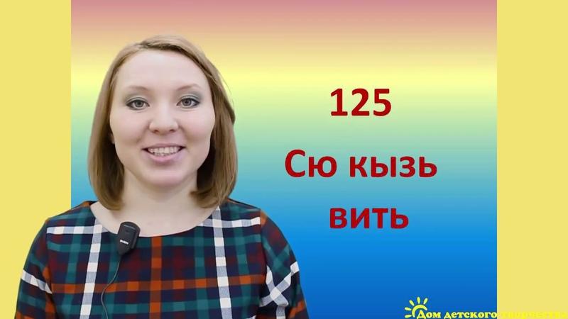 Видеоурок Числительное в Удмуртском языке - Урок 7