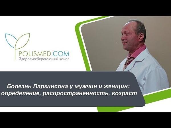 Болезнь Паркинсона у мужчин и женщин: определение, распространенность, возраст