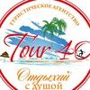 Туристическое агентство Калуга Tour40