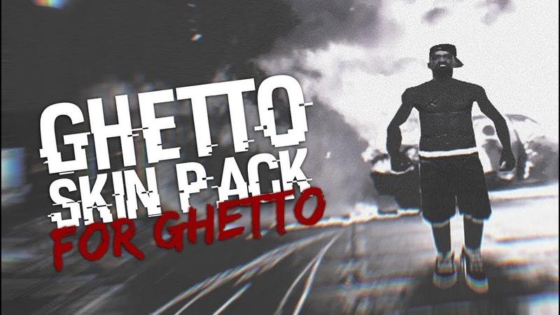× GHETTO SKIN PACK ×BALLAS/GROVE/VAGOS/AZTEC/RIFA