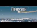 Пригоди S Миколая | трейлер (2018)