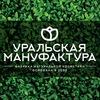 Уральская мануфактура, фабрика косметики