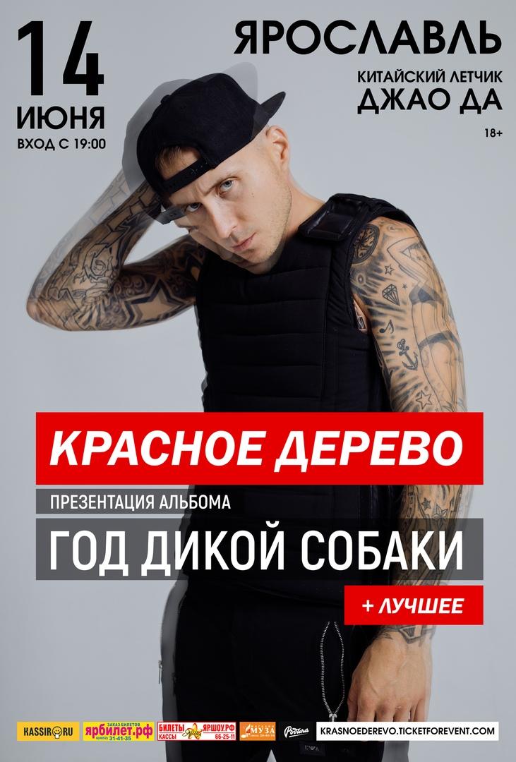 Афиша Ярославль КРАСНОЕ ДЕРЕВО // 14.06 // Ярославль