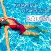 AquaStar-химия для бассейнов СПБ