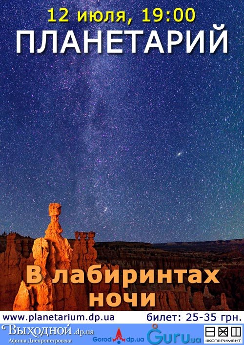 В лабиринтах ночи. Днепропетровский планетарий.