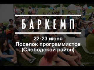 Приглашение на баркемп в кирове | поселок программистов