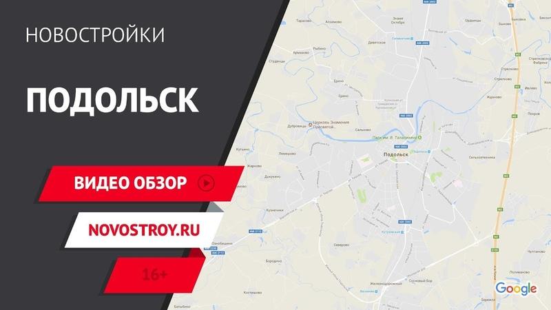Подольск. Видео обзор. Новостройки Москвы и Московской области