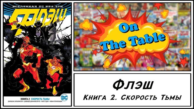 Флэш. Книга 2. Скорость Тьмы (The Flash. Vol. 2. Speed of Darkness)
