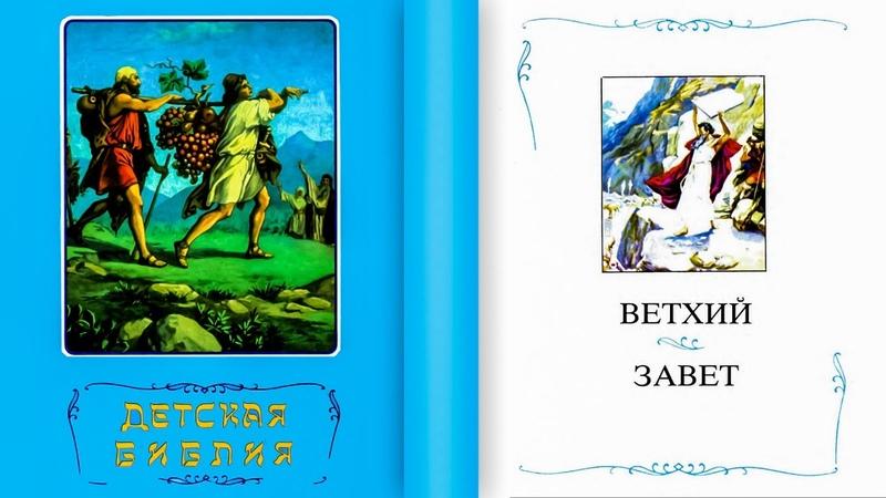 Детская Библия. Ветхий Завет (читает Баклейчев Владимир)