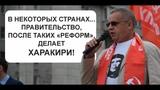 Кузнецов Владимир митинг Череповец против повышения пенсионного возраста