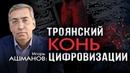 Игорь Ашманов Новый виток цифровой колонизации России