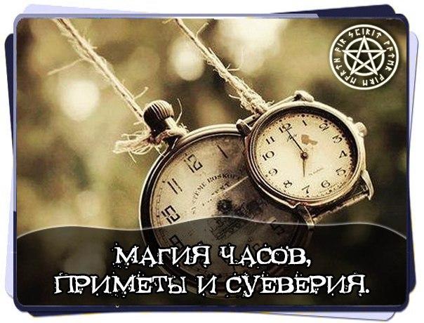Часы приметы продать часы в золотые рязани продать