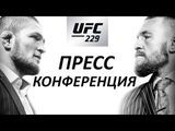 ХАБИБ VS МАКГРЕГОР - ПРЕСС-КОНФЕРЕНЦИЯ UFC 229 (прямая трансляция)