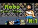 HOBO Супер - бомж - Stage 1. Смотреть: HOBO Супер - бомж - Stage 1.