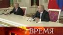 Президенты России и Турции сделали заявления по итогам встречи в Кремле.