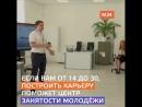 Московский Центр занятости молодёжи