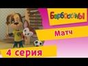 Барбоскины - 4 Серия. Матч мультфильм