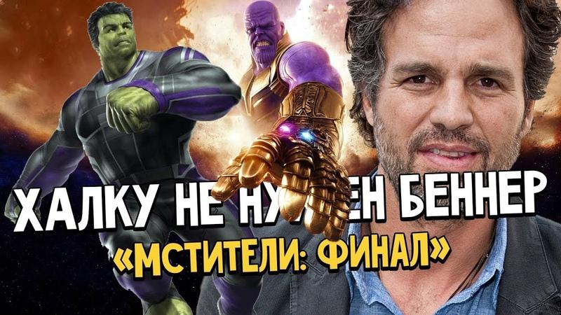 «Мстители: Финал» - Халк изменит всё. Новая теория по вселенной Marvel!