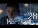 Korabl.s02e02.2015.AVC.WEB-DLRip.KPK.Generalfilm