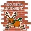 Подслушано   Екатеринбург