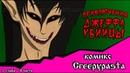 Приключения Джеффа (комикс Creepypasta) 2 глава~ 8 часть