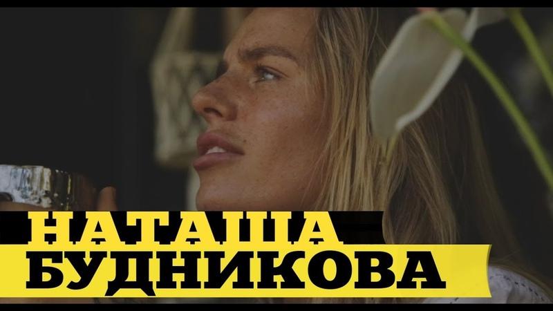 Наташа Будникова (@tvoeotrazhenie) 1 - Перепрошивка, голодание VS сыроедение, йога | ДжамуДжорнал