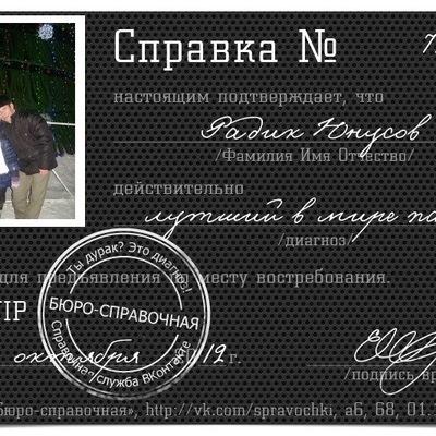 Радик Юнусов, 9 декабря 1970, Бугульма, id87300068