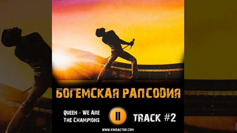 Фильм БОГЕМСКАЯ РАПСОДИЯ 2018 музыка OST 2 Queen We Are The Champions Bohemian Rhapsody 2018