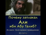 Почему заплакал Али ибн Абу Талиб