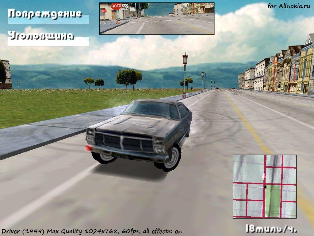 Скачать Driver 1 Игру - фото 9