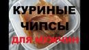 КУРИНЫЕ ЧИПСЫ ДЛЯ МУЖЧИН | Джерки jerky для спортивной сушки