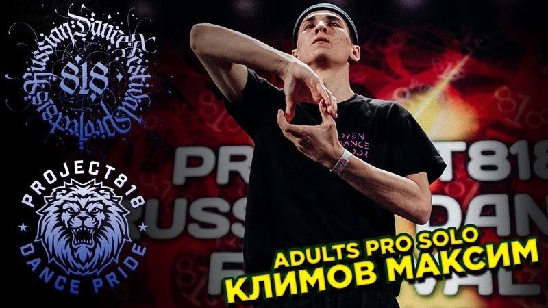 КЛИМОВ МАКСИМ✪ RDF18 ✪ Project818 Russian Dance Festival ✪ ADULTS PRO SOLO