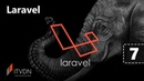 Laravel. Урок 7. Service Provider