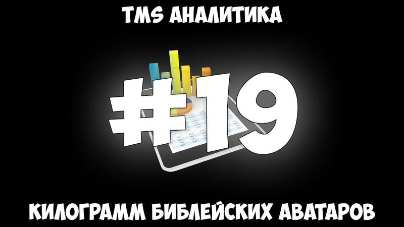 TMS Аналитика 19 - Килограмм библейских аватаров.