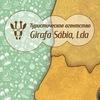 Girafa Sábia туризм на юге Португалии