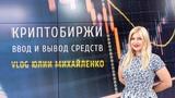 Как завести и вывести деньги на биржах криптовалют    Юлия Михайленко