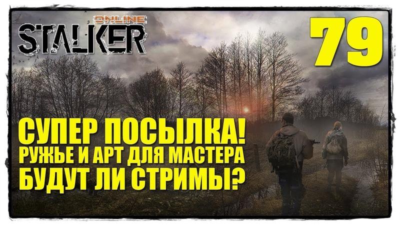 STALKER online - Выживание 79 РУЖЬЕ И АРТ ДЛЯ МАСТЕРА