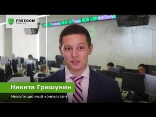 """Никита Гришунин, инвестиционный консультант ИК """"Фридом Финанс"""", комментирует ситуацию на рынке"""